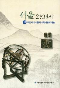 서울 2천년사. 19: 조선시대 서울의 과학기술과 예술(양장본 HardCover)