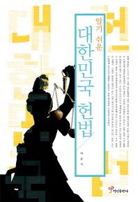 대한민국 헌법