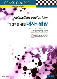개원의를 위한 대사와 영양(4판)