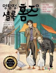 명탐정 셜록 홈즈. 8(어린이 세계 추리 명작 시리즈)