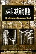 목재의 3차원적 구조