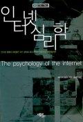 인터넷 심리학