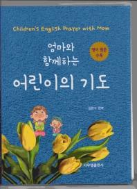 엄마와 함께하는 어린이의 기도(양장본 HardCover)