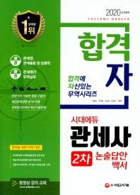 관세사 2차 논술답안백서(2020)(합격자)(개정판 3판)