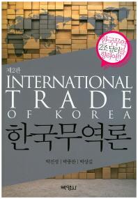 한국무역론(2판)