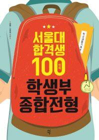 서울대 합격생 100인의 학생부종합전형