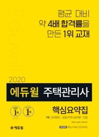 주택관리사 1차 핵심요약집(2020)(에듀윌)