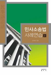 민사소송법 사례연습. 2