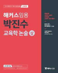 박진수 교육학 논술(상)(해커스 임용)
