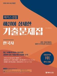 한국사 해설이 상세한 기출문제집(2020)(해커스 경찰)