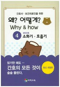왜? 어떻게?(Why&how). 4: 소화기 호흡기