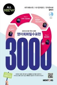 영어회화필수표현 3000