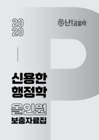 신용한 행정학 올인원 보충자료집(2020)