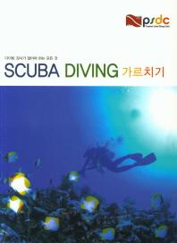 Scuba Diving 가르치기 다이빙 강사가 알아야 하는 모든 것