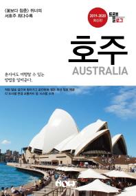 트래블로그 호주(2019~2020)