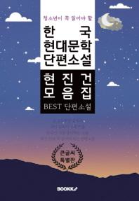 (청소년이 꼭 읽어야 할) 한국 현대문학 단편소설 현진건 모음집 [큰 글씨 특별판]