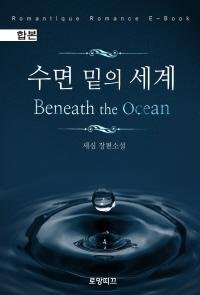 [합본] 수면밑의 세계 (전2권/완결)