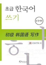 초급 한국어 쓰기: 중국어판