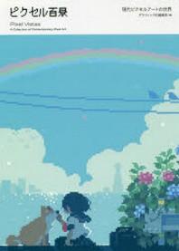 ピクセル百景 現代ピクセルア-トの世界