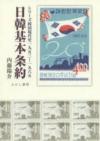 日韓基本條約