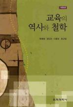교육의 역사와 철학(개정판)