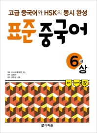 표준 중국어 6급(상)(MP3 CD1장포함)