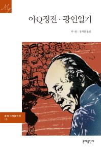 아Q정전 광인일기 ☞ 서고위치:GG 3