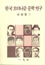 한국 모더니즘 문학 연구