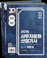 사무자동화산업기사 필기 기본서(2018)(이기적 in)(전2권)