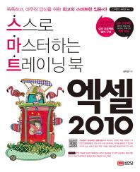 엑셀2010(CD1장포함)(스마트 시리즈 1)