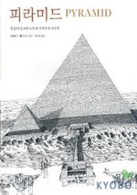 피라미드(데이비드맥컬레이 건축시리즈 3)