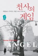 천사의 게임. 2