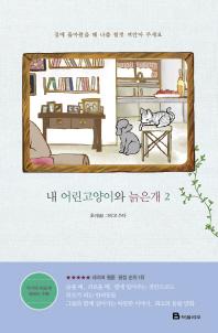 내 어린고양이와 늙은개. 2 /북폴리오/3-091314