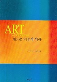 새로운 미술의 역사