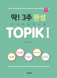 딱! 3주 완성 TOPIK(토픽). 1(CD1장포함)