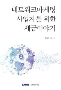 네트워크마케팅 사업자를 위한 세금이야기(2020)
