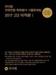 고등 미적분1 고2 전국연합 학력평가 기출문제집(2017)(마더텅)