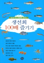 생선회 100배 즐기기