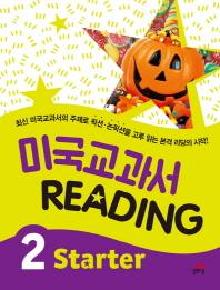 미국교과서 Reading Starter. 2(CD1장포함)
