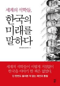 세계의 석학들 한국의 미래를 말하다