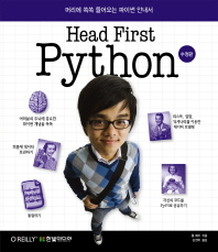 Head First Python(수정판)
