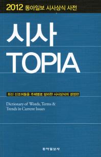 시사 TOPIA(2012년판)(개정판)