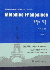 프랑스 가곡과 딕션(개정증보판)(전2권)