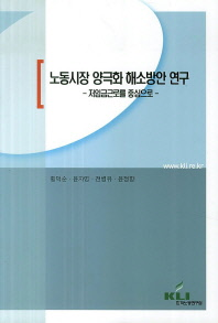 노동시장 양극화 해소방안 연구