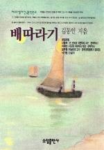 배따라기(베스트셀러한국문학선 2)