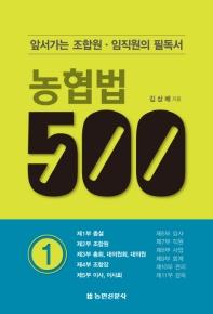 농협법 500. 1