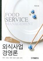 외식사업 경영론(실전)(개정판)(양장본 HardCover)