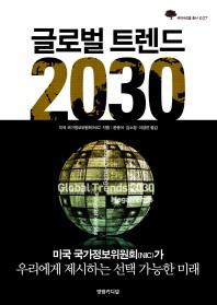 글로벌 트렌드 2030(세미나리움 총서 27)
