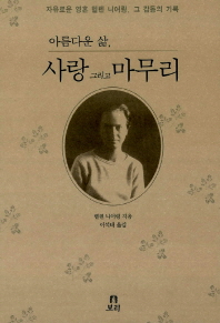 아름다운 삶 사랑 그리고 마무리 1판37쇄