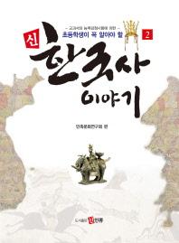 신 한국사 이야기. 2(초등학생이 꼭 알아야 할)